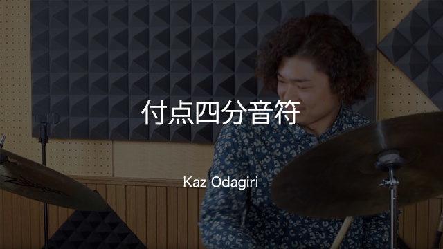 Kaz Odagiri ドラムレッスン動画 付点四分音符