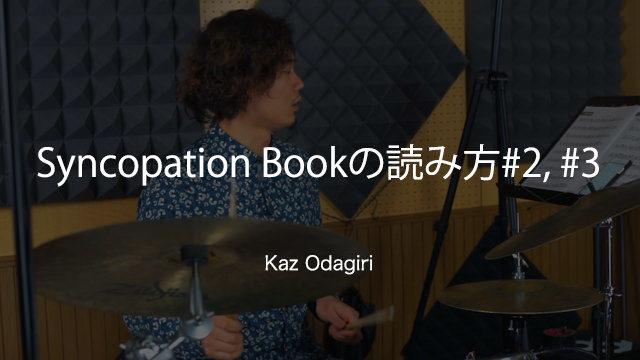 Kaz Odagiri ドラムレッスン動画 Syncopation Bookの読み方 #2, #3