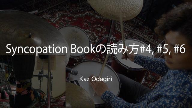 Kaz Odagiri ドラムレッスン動画 Syncopation Bookの読み方#4, #5, #6