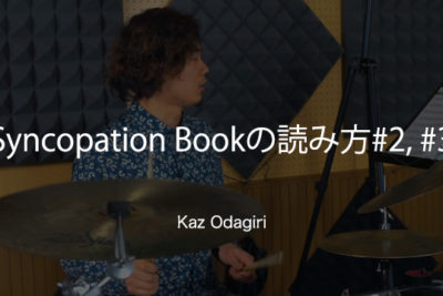 Kaz Odagiri ドラムレッスン動画